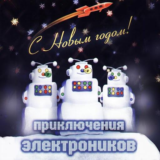 Приключения Электроников альбом С Новым годом