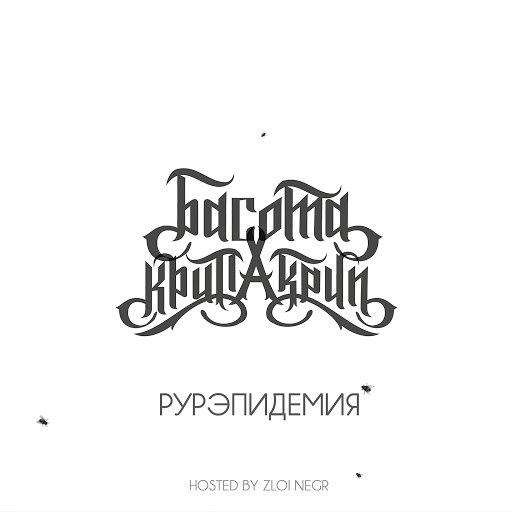 Крип-А-Крип альбом Рурэпидемия (feat. Басота)