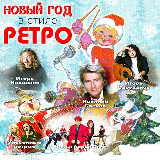 Николай Басков альбом Новый год в стиле Ретро