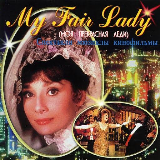 Муслим Магомаев альбом Моя прекрасная леди
