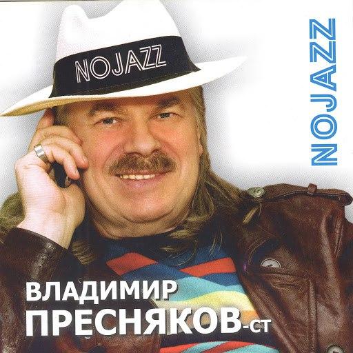 Владимир Пресняков альбом NOJAZZ