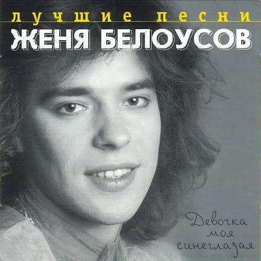 Евгений Белоусов альбом Лучшие песни. Девочка моя синеглазая