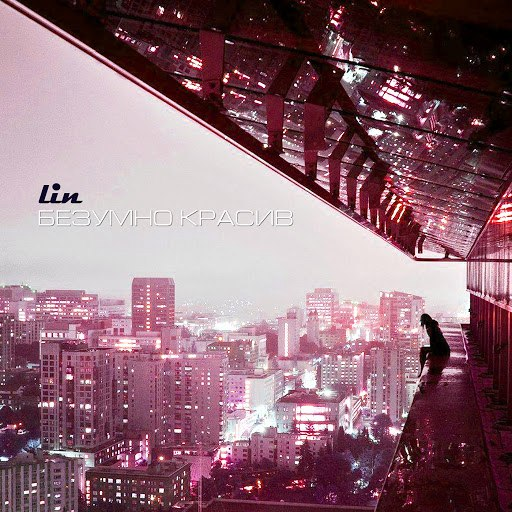 Lin альбом Безумно