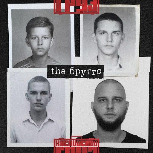 Каспийский Груз альбом The Брутто