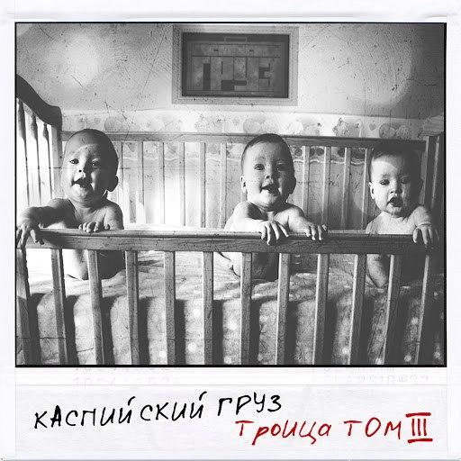 Каспийский Груз альбом Троица (Том 3)