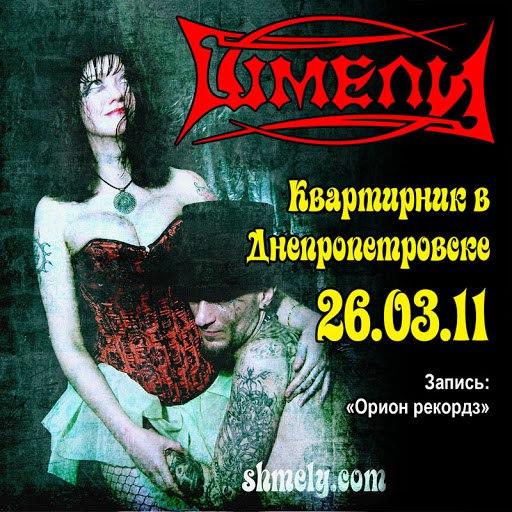 Шмели альбом Квартирник в Днепропетровске