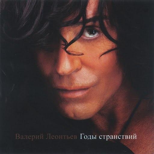 Валерий Леонтьев альбом Годы странствий