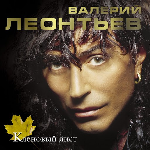 Валерий Леонтьев альбом Кленовый лист