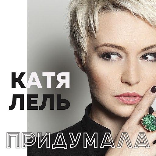 Катя Лель альбом Придумала