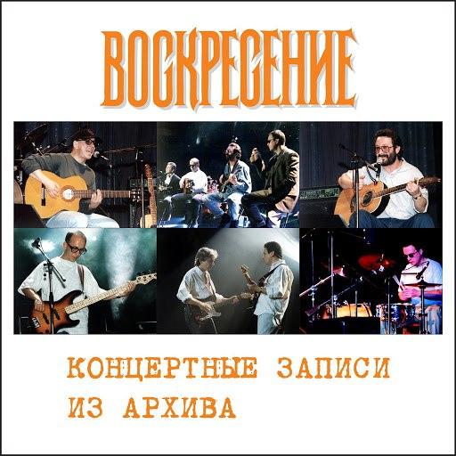Воскресение альбом Концертные записи из архива (Live)