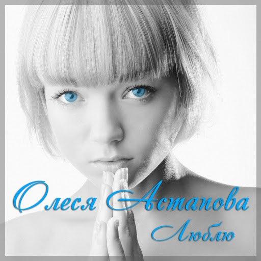 Олеся Астапова альбом Люблю!