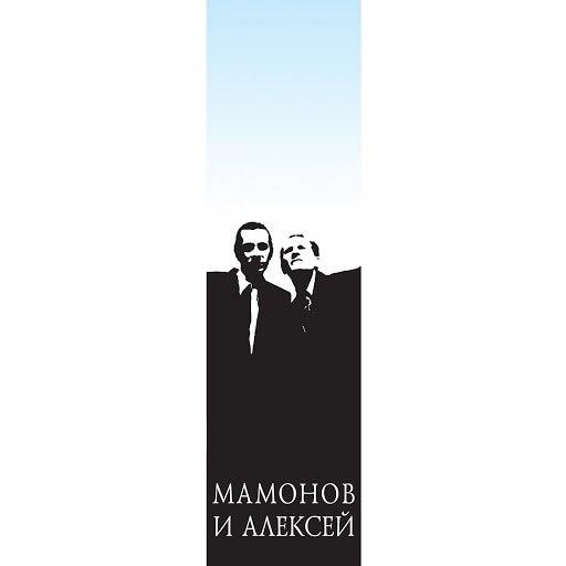 Звуки Му альбом Мамонов и Алексей