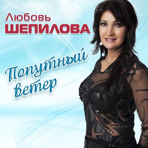 Любовь Шепилова альбом Попутный ветер