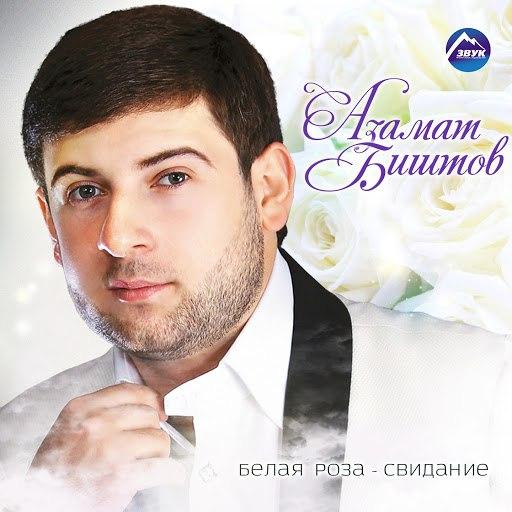Азамат Биштов альбом Белая роза-свиданье