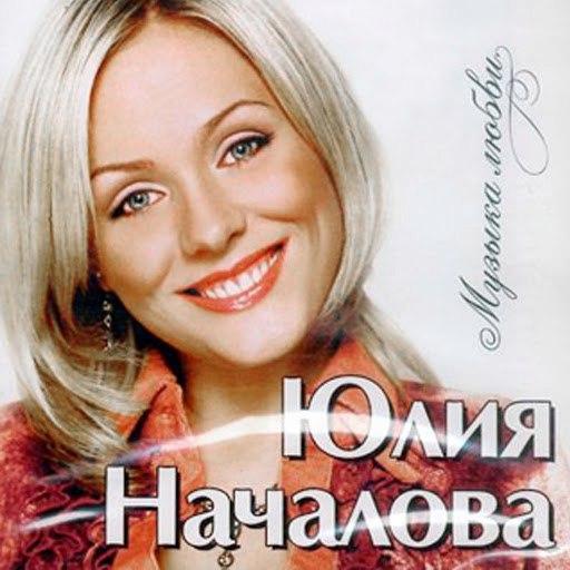 Юлия Началова альбом Музыка Любви