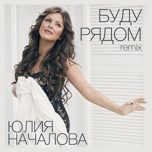 Юлия Началова альбом Буду Рядом (Remix)