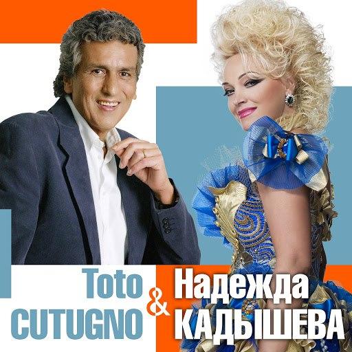 Надежда Кадышева альбом Подмосковные вечера (feat. Toto Cutugno)