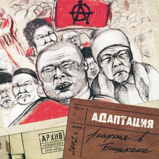 Адаптация альбом Архив Актюбинского Панк-клуба: Анархия в Бишкеке