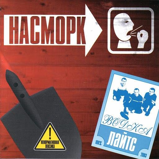 Насморк альбом Водка-лайтс