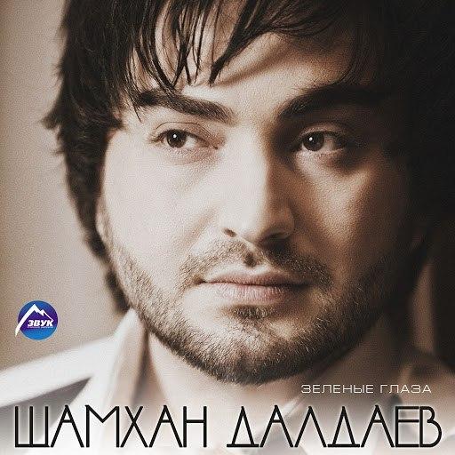 Шамхан Далдаев album Зелёные глаза
