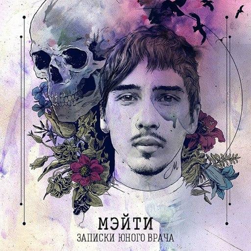 Мэйти альбом Записки юного врача