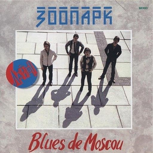 Зоопарк альбом Blues de Moscou (Лайв!)