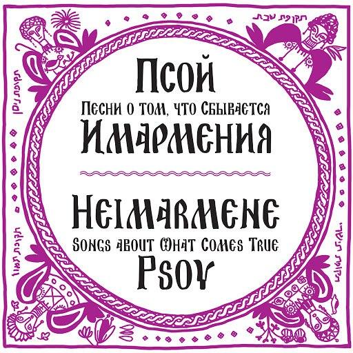 Псой Короленко альбом Heimarmene (Songs About What Comes True)
