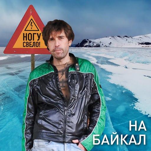Ногу Свело! альбом На Байкал