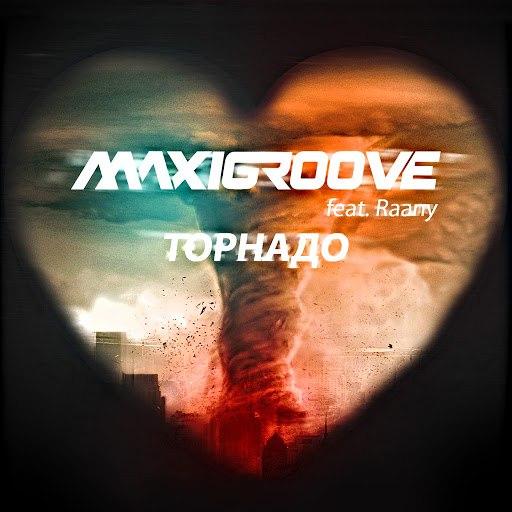 Maxigroove альбом Торнадо (feat. Raany)