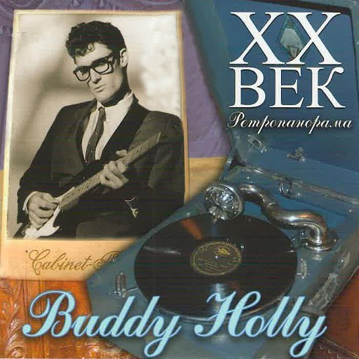 Buddy Holly альбом Buddy Holly - ХX Век Ретропанорама
