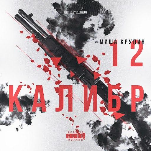 Миша Крупин альбом 12 калибр