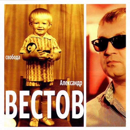 Александр Вестов альбом Свобода