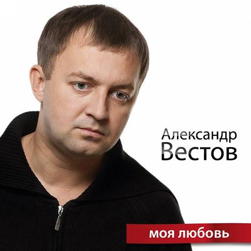 Александр Вестов альбом Моя любовь