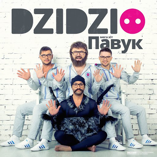 DZIDZIO альбом Павук