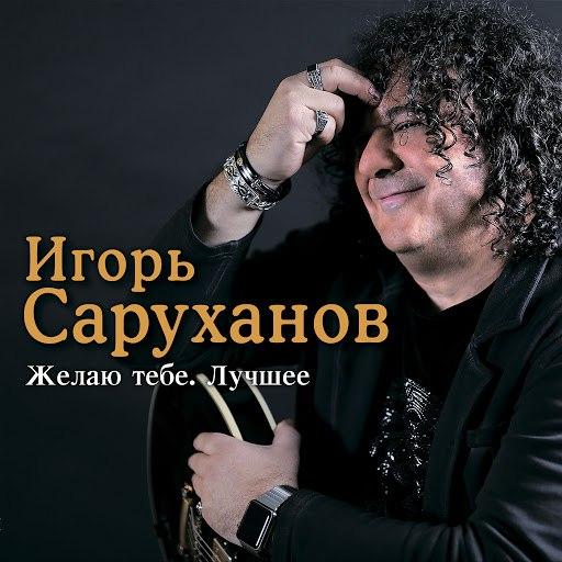 Игорь Саруханов album Желаю тебе. Лучшее