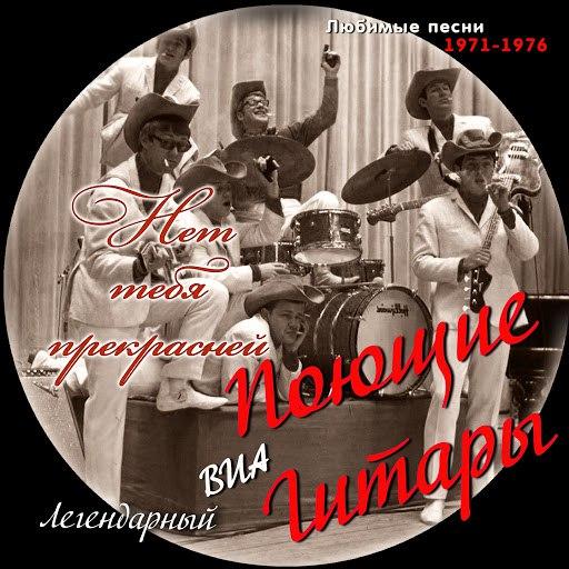 Поющие Гитары альбом Нет тебя прекрасней (Песни 1971-1976 г.)
