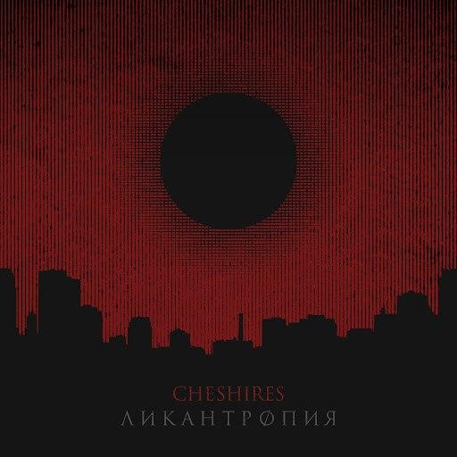 Cheshires альбом Ликантропия