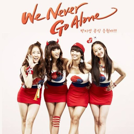 SISTAR альбом We Never Go Alone