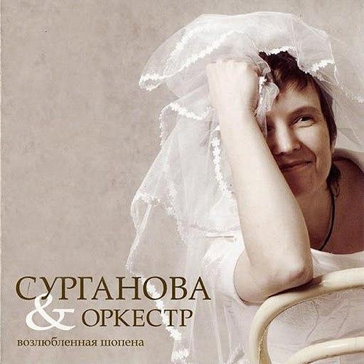 Сурганова и Оркестр альбом Возлюбленная Шопена