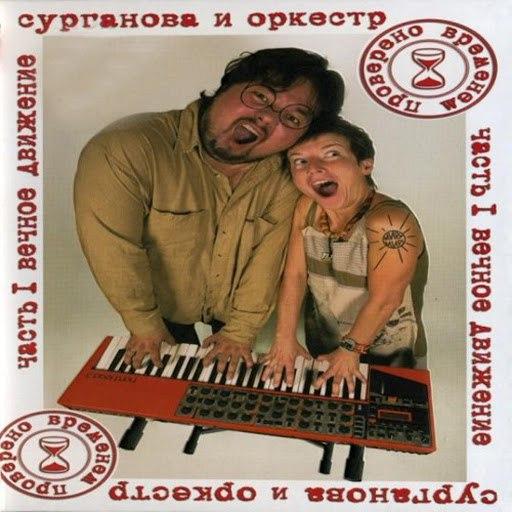 Сурганова и Оркестр альбом Проверено временем. Часть 1. Вечное движение