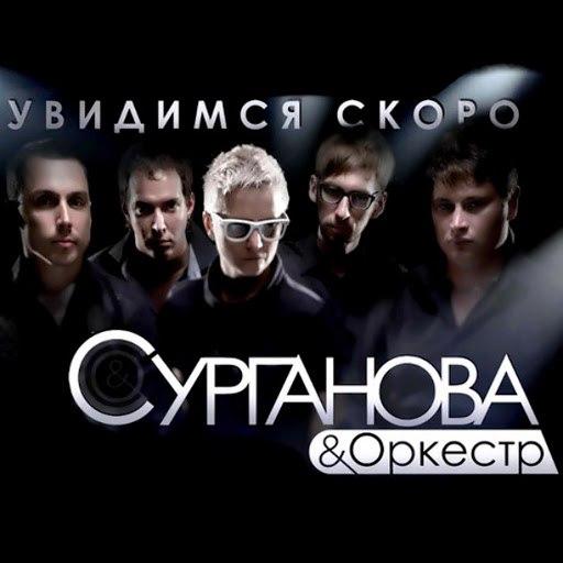 Сурганова и Оркестр альбом Увидимся скоро
