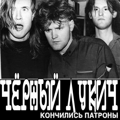 Чёрный Лукич альбом Кончились патроны