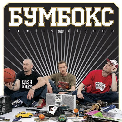 Boombox альбом Family Бізнес