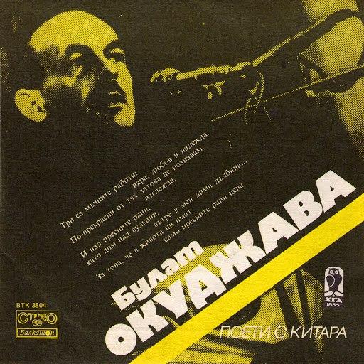 Булат Окуджава альбом Bulat Okudzava (Булат Окуджава)