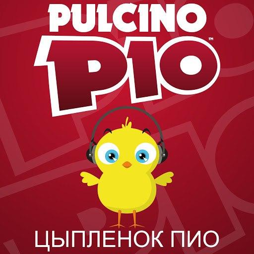 Pulcino Pio альбом Цыпленок Пиo