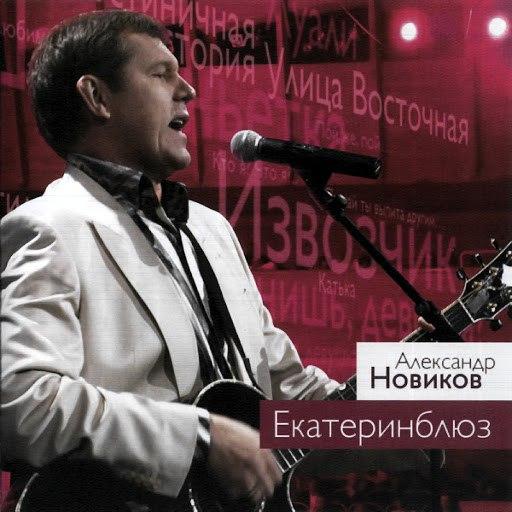 Александр Новиков альбом Екатеринблюз Концерт в Московском Международном Доме Музыки