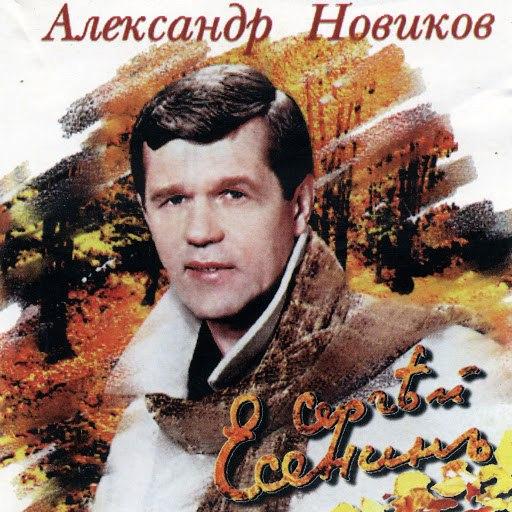 Александр Новиков альбом Сергей Есенин