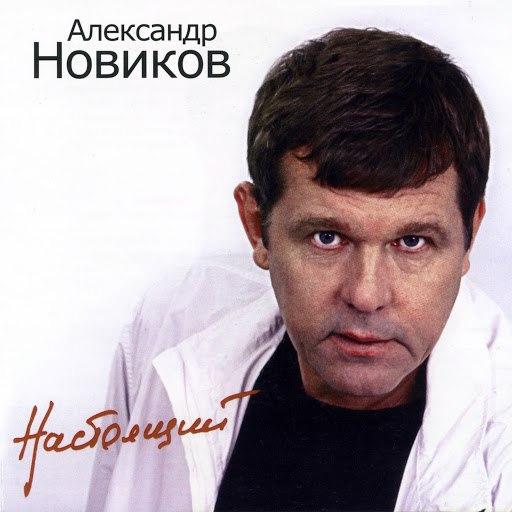 Александр Новиков альбом Настоящий