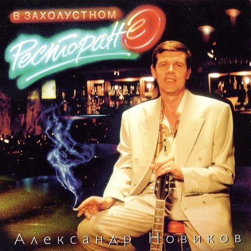 Александр Новиков альбом В захолустном ресторане