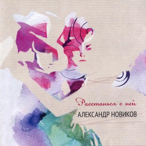Александр Новиков альбом Расстанься с ней